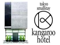細い路地でひときわ目立つコンクリート建築。1階全面ガラス貼りの建物がカンガルーホテルです。