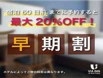 新早割60【20%OFF】