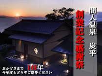 窓に広がる夕日と海 美食を奏で140余年 間人の料理宿 炭平