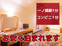 一ノ関駅1分・コンビニ1分「お安く泊まれます」