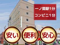 一ノ関駅1分コンビニ1分「安い・便利・安心」