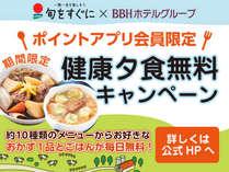 ポイントアプリ会員限定健康夕食無料キャンペーン♪