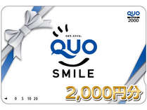 【QUOカード2000円込プラン】 朝食付きプラン♪