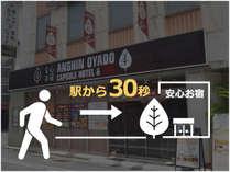 新橋駅より徒歩30秒!ビジネスや観光にとっても便利♪