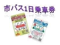 市バス1日券ゲストハウス葵のフロントにて販売しています。