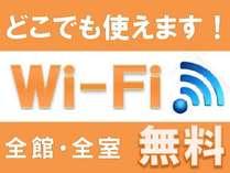 【Wi-Fi無料】ホテル内はどこでも接続無料!客室でもロビーでも快適なネット環境をご用意しております