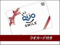 QUOカード1000円分付プラン★選べる朝食&特典付