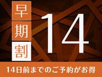 ◆14日前の早期割プラン◆予定が決まったら予約しちゃおう!