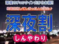 【深夜割】24時~最長27時チェックインOK★500円もお得!ミッドナイト割素泊まりプラン♪