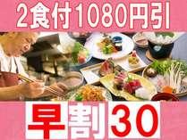 【早割30】1日3組限定のネット限定♪お得な2食付プラン!