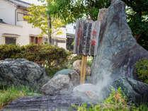 *【源泉】大阪の街中にある歴史豊かな秘湯が時を越えて復活♪
