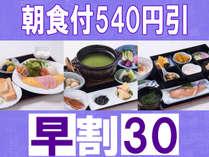 【早割30】1日3組限定のネット限定♪お得な朝食付プラン!