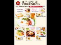 ガスト朝食付きプラン