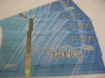 【お食事券】ルートインホテルズの飲食店で利用可能です。お会計時にお渡し下さい。,岐阜県,ホテルルートイン中津川インター