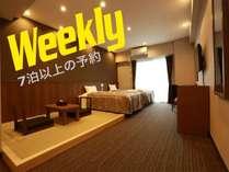 ■ビジネス予約No.1★ウイークリープラン/中・長期滞在のビジネス利用に人気♪