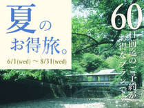 《60日前 早期割》月光園のお得旅プランで、夏の有馬温泉へ。