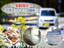 【室数限定」コミコミ3点セット!朝食+スパ1回+駐車