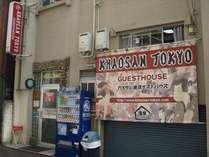 カオサン東京ゲストハウス オリジナル店◆じゃらんnet