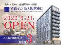 名鉄イン新大阪駅東口店 2020年6月21日オープン