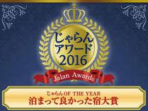 おかげさまで、じゃらんアワード2016「泊まって良かった宿大賞」1位受賞。