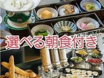 【選べる朝食付きプラン】その日の体調や気分に合わせてお選びいただけます。