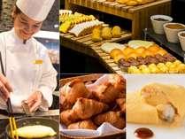 【和洋ビュッフェ朝食】人気のオムレツや、出来立てのクロワッサンをお好きなだけ。