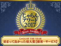 おかげさまで、じゃらんアワード2017「泊まって良かった宿大賞(接客・サービス部門)」1位受賞。