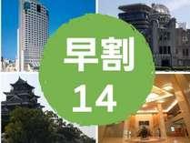 14日前までのご予約でお得!立地抜群の当ホテルで快適な広島ステイを。