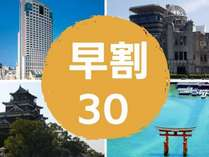 30日前までのご予約でお得!立地抜群の当ホテルで快適な広島ステイを。
