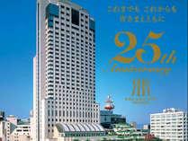 おかげさまで2019年4月25日開業25周年を迎えました。
