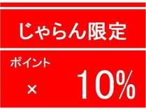 じゃらんポイント10%