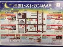 提携レストランMAP,静岡県,ホテル スーパー泊