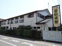 若松旅館 (茨城県)