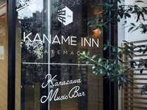 Kanazawa Music Bar / Kaname Inn Tatemachi エントランス