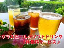 「Web」限定特典付き1,000円割引「元禄」プラン(8月)