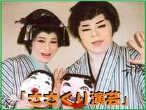 9月8日・9日舞踊・歌謡ショー開催いたします!とれとれ「贅沢三昧」プラン