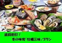 【直前割】12月7日~11日☆冬の味覚「牡蠣三昧」プラン2015冬☆