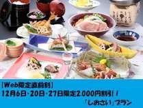 和モダン【Web限定直前割】12月6日・20日・27日限定2,000円割引!「しおさい」プラン