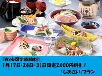 【Web限定直前割】1月17日・24日・31日限定2,000円割引!「しおさい」プラン