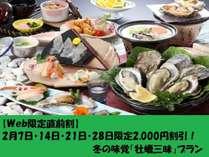 【Web限定直前割2月7日・14日・21日・28日】限定2,000円割引!「牡蠣三昧」プラン