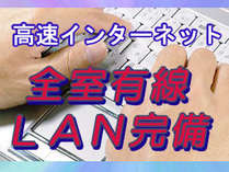 高速インターネット【有線LAN】全室完備