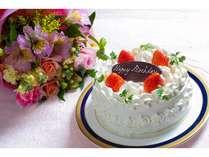 記念日にケーキや花束のお手配も承っています。