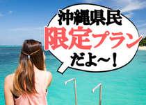 沖縄県民限定のお得なプラン♪