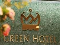 福岡市(博多駅周辺・香椎・海の中道)の格安ホテル 南福岡グリーンホテル