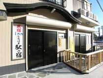 白浜駅から1分で着いちゃう好立地、和歌山の郷土料理でおもてなしするアットホームな民宿。