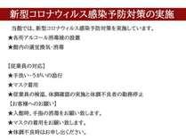 【新型コロナウィルス感染予防対策の実施】