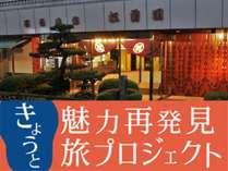 *【きょうと魅力再発見旅プロジェクト/京都府民限定】