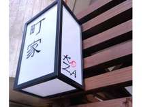 町家KOZA (沖縄県)