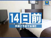 ●☆~14日前★早期予約プラン♪朝食&コーヒー無料★秋田駅から徒歩2分♪
