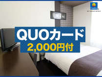◇☆QUOカード2,000円分付★出張応援♪無料朝食